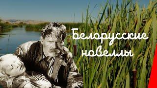 Белорусские новеллы (1942) фильм