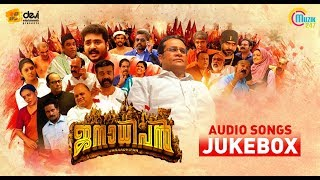Janaadhipan| Full Songs Audio Jukebox| Vineeth Sreenivasan,Anne Amie,Devika Deepak Dev|Mejjo Josseph