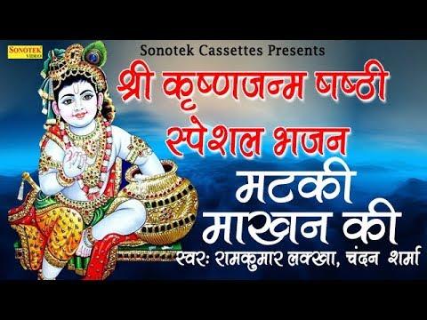 श्री-कृष्णजन्म-षष्ठी-स्पेशल-भजन-:-मटकी-माखन-की-:-रामकुमार-लक्खा-:-most-popular-krishna-bhajan