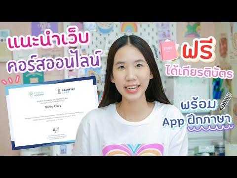 แนะนำคอร์สออนไลน์ เสริมทักษะแห่งอนาคต พร้อม App ช่วยฝึกภาษาเรียนฟรี ได้เกียรติบัตรด้วย [Nonny Diary]