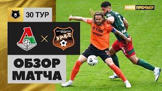 16 05 2021 Локомотив Урал Обзор матча