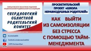 ТАЙМ МЕНЕДЖМЕНТ КАК ВЫХОД ИЗ САМОИЗОЛЯЦИИ  ЗАПИСЬ 15 05 2020
