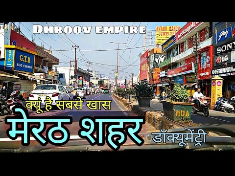 MEERUT city documentry मेरठ शहर Meerut district up