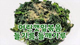 어린깻잎순나물볶음~향긋한 식탁위의명약~칼슘,무기질,비타…
