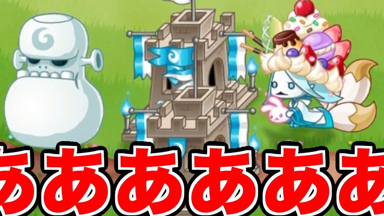 【城ドラ】D1雪ん子強すぎwwwww【無名】 - YouTube