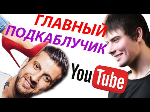 Дневник Хача - ГЛАВНЫЙ КАБЛУК ютуба (Амиран Сардаров)