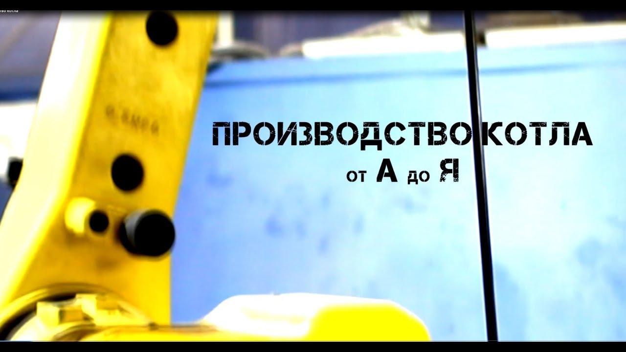 Производство котлов отопления ОТ А ДО Я  Теплодар