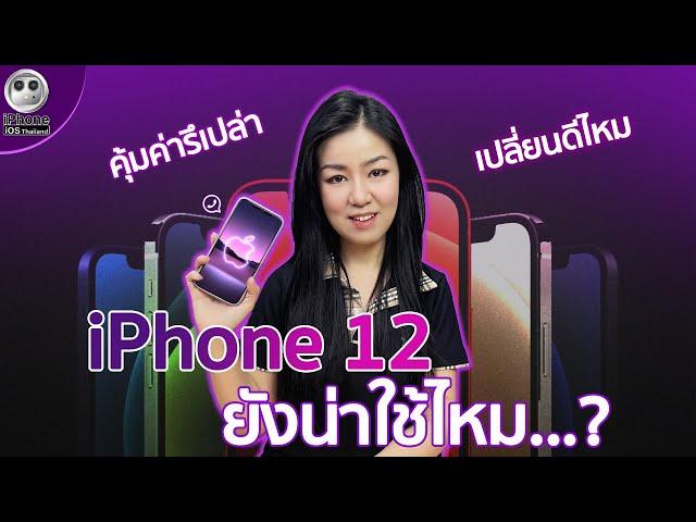 iPhone 12 ยังน่าใช้ไหม...?