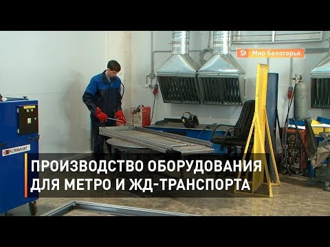 Производство оборудования для метро и жд-транспорта