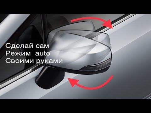 АвтоСкладывание Зеркал Своими Руками DIY