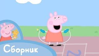Скачать Свинка Пеппа Cборник 10 25 минут
