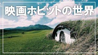 日本に実在するロードオブザリングのホビット村!?│大分県にある童心回帰農場でコロナストレス発散!