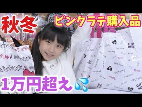【1万円超え!!】ピンクラテ秋冬物購入品紹介♪ラブトキはママからのミニプレゼント♪