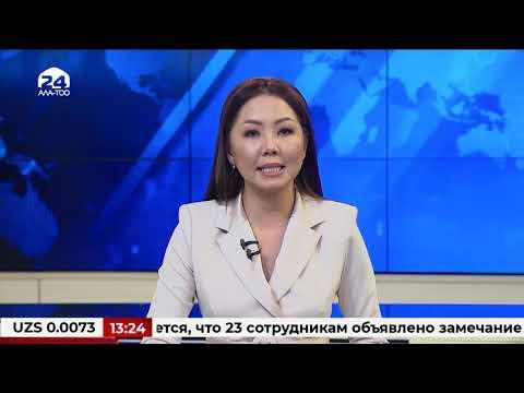"""Ala-Too 24 News"" 10.02.2020 (13:25)"