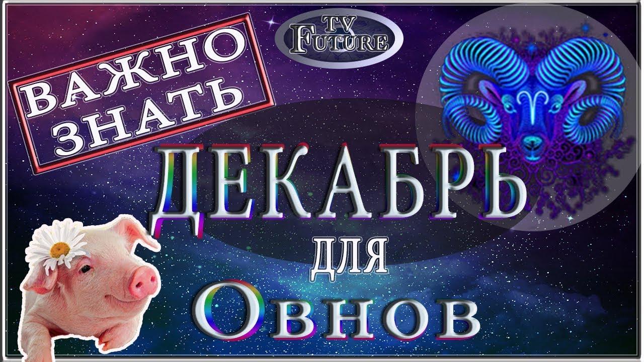 ОВЕН Гороскоп на ДЕКАБРЬ 2019 года