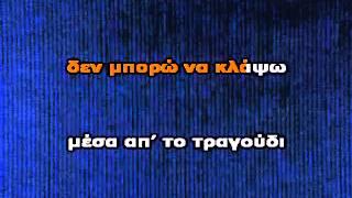 Taxidi Sti Vroxi - Eleutheria Eleutheriou (Karaoke / Instrumental)