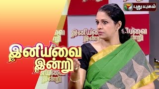 Iniyavai Indru spl show 07-10-2015 Walk to School Day full hd youtube video 7.10.15 | Puthuyugam Tv shows 7th October 2015