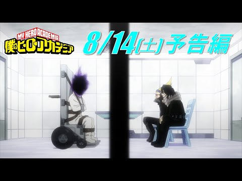 ヒロアカ5期次回予告/8/14(土)放送『僕のヒーローアカデミア』TVアニメ5期第19話(通算107話)「誰よりもおまえはヒーローに」