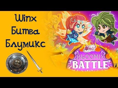 Игра Винкс блумикс битва
