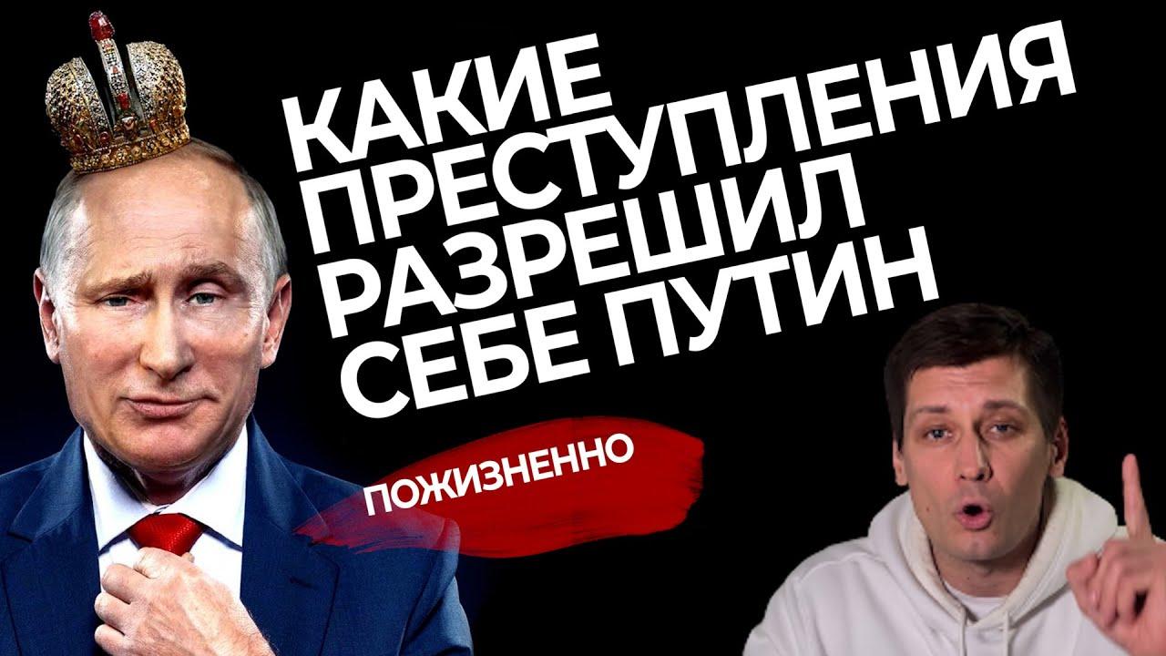 Какие преступления разрешил себе Путин пожизненно. 0+ / Дмитрий Гудков