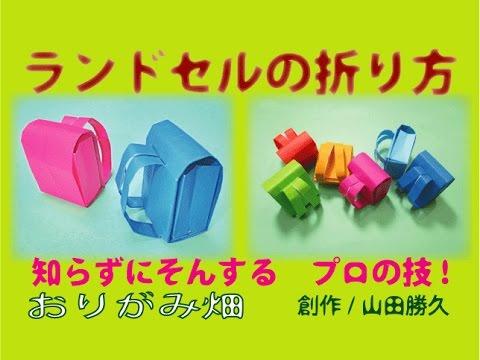 ハート 折り紙 ランドセル 折り紙 折り方 : youtube.com