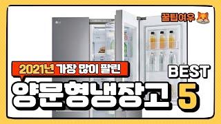 2021년 상반기 불티나게 많이 팔린 양문형 냉장고 추…