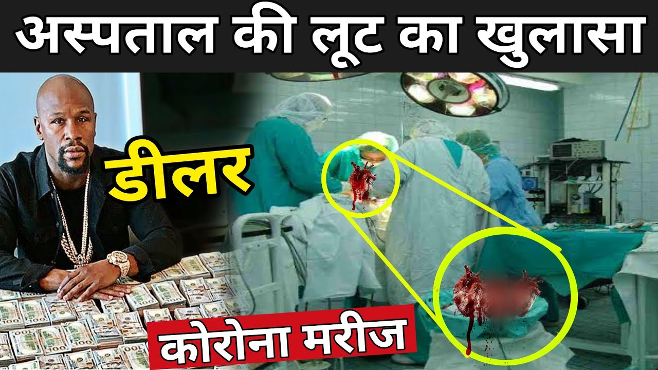 हॉस्पिटल की लूट का खुलासा किडनी चोर पकड़ा गया | Private Hospital Doctors Scam