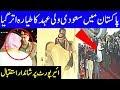 Saudi Crown Prince Muhammad Bin Salman Arrive In Pakistan 17 February 2019 Dunya News mp3