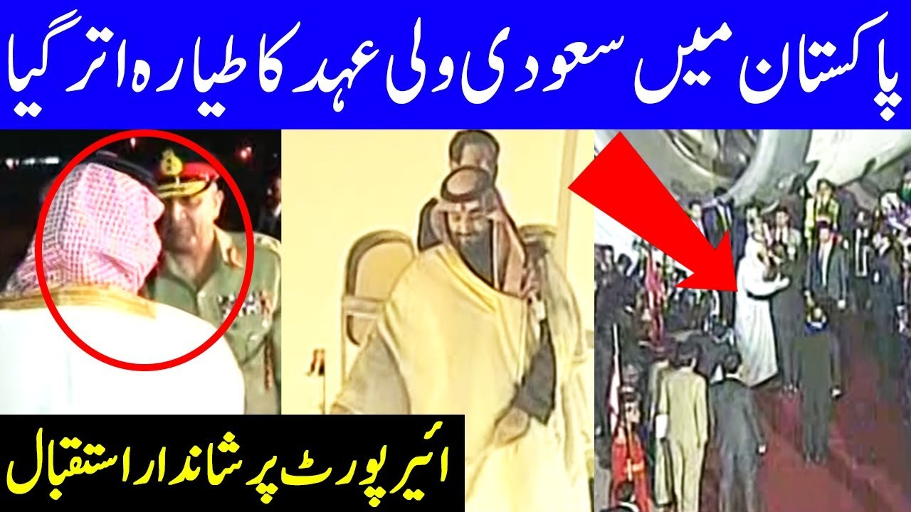 Saudi Crown Prince Muhammad Bin Salman arrive in Pakistan | 17 February 2019 | Dunya News