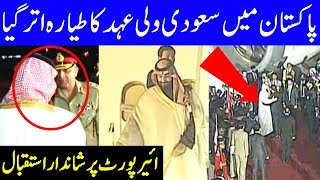 Saudi Crown Prince Muhammad Bin Salman arrive in Pakistan | 17 February 2019 | Dunya News