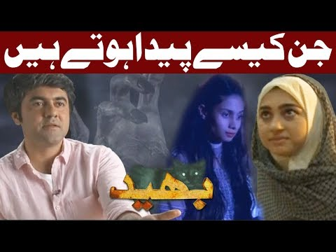 Bhaid With Woh Kya Hai Special - 30 September 2017 | Express News