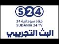 قناة الشروق بث مباشر  مباشر   al chourouk tv   YouTube