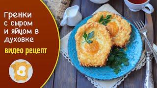Гренки с сыром и яйцом в духовке — видео рецепт