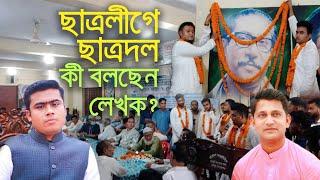 'ছাত্রলীগে ছাত্রদল', বেলকুচির অভিযোগ ভুয়া: লেখক| bdnews24.com
