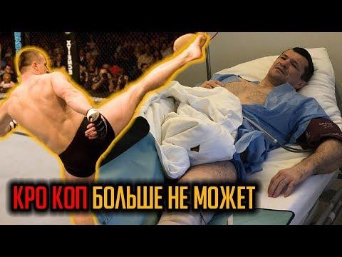 Почему Мирко КроКоп больше не использует хайкик   Кто выступит на UFC в Москве