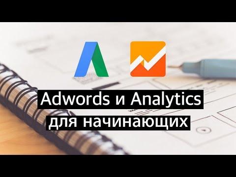 Google Adwords и Analytics для начинающих: что такое оптимизация, конверсии