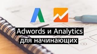 Google Adwords и Analytics для начинающих: что такое оптимизация, конверсии(Научитесь грамотно управлять своей кампанией и эффективно использовать возможности и инструменты Google..., 2015-07-09T12:11:21.000Z)