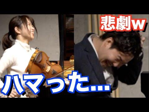 【感動】悲劇のリハーサルを乗り越えた、二人の音楽が最高すぎた..www【F.Kreisler / Prelude and Allegro(クライスラー / 前奏曲とアレグロ)】
