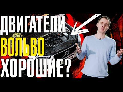 Насколько надёжны двигатели Вольво? обзор новых моторов Volvo Drive-E XC90, XC60, XC40, S60, S90