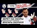 Что берет на сборы вратарь сборной России mp3