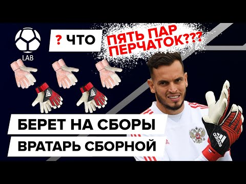 Что берет на сборы вратарь сборной России?