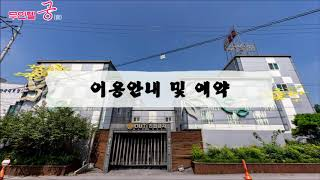 김제대표 숙박시설 궁(宮) 무인텔