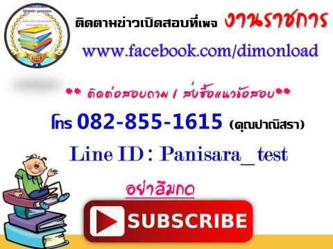 แนวข้อสอบ สำนักงานปลัดกระทรวงมหาดไทย ประจำปี2559
