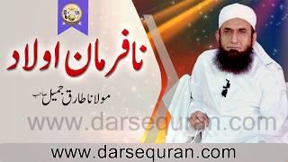 Nafarman Aulad Molana Tariq Jameel Sahab