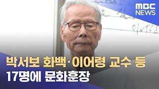 박서보 화백·이어령 교수 등 17명에 문화훈장 (202…