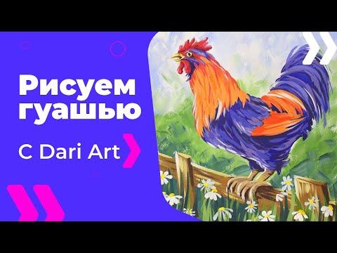 Как нарисовать петуха на заборе гуашью! #Dari_Art