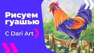 Как нарисовать петуха на заборе гуашью! #Dari_Art(8 декабря 2016 Леонардо (скидка -15% на все художественное) ..., 2016-12-05T13:07:17.000Z)