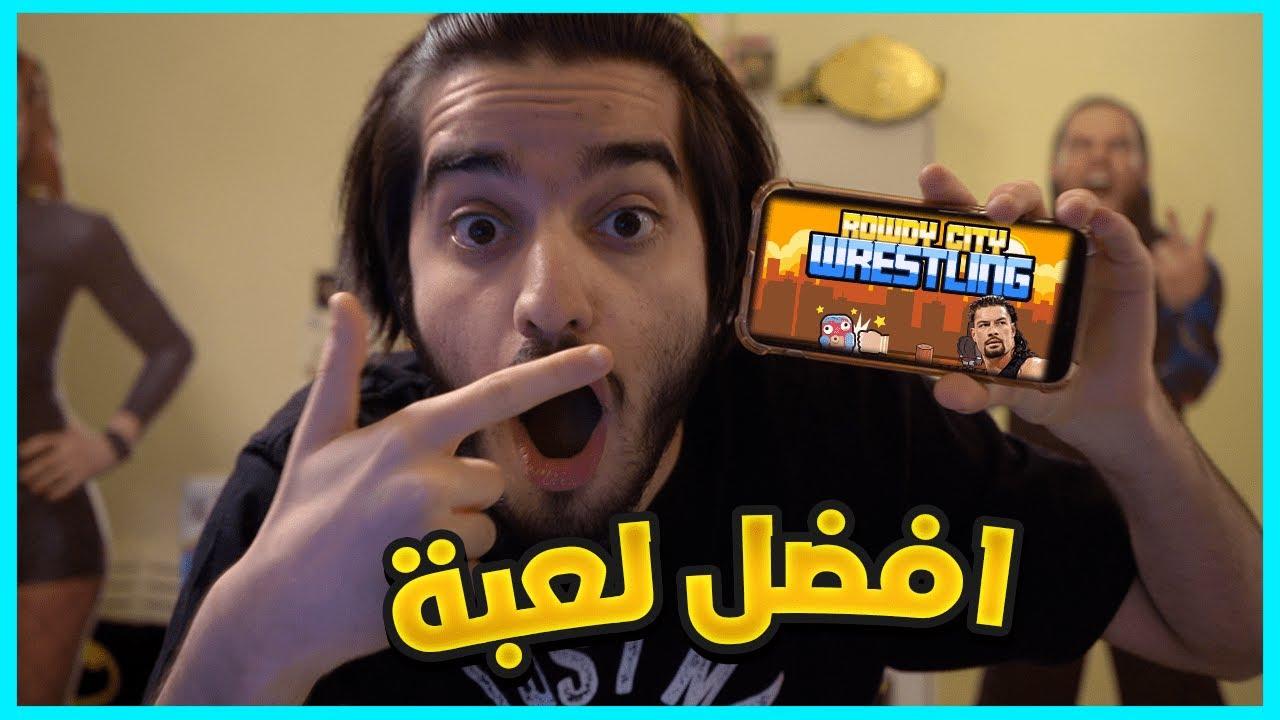 افضل لعبة مصارعة في التلفون | Rowdy City Wrestling