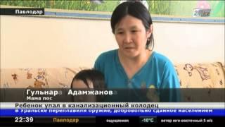В Павлодаре двухлетняя девочка упала в канализационный колодец(К счастью, малышка чудом осталась жива., 2014-03-12T16:52:58.000Z)