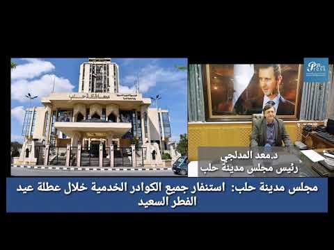دام برس : رئيس مجلس مدينة حلب لدام برس: استنفار جميع الكوادر الخدمية خلال عطلة عيد الفطر السعيد